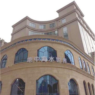武汉地中海水世界酒店