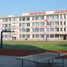 建宁县第三中学