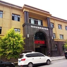 本溪汤沟绿石谷温泉假日酒店