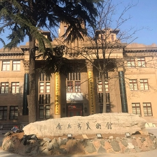 山东省青岛市美术馆