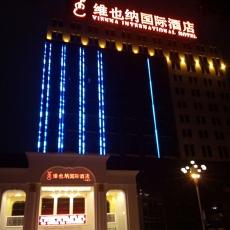 维也纳国际酒店宁德万达广场店会议厅