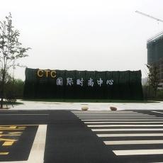 浙江绍兴柯桥CBD中纺国际时尚中心