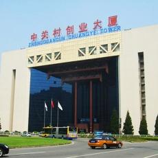 西宁市中关村创业大厦