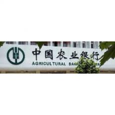中国农业银行广州天河