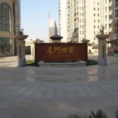 河南郑州名门世家地产选用美国威康VEKIN广播系统