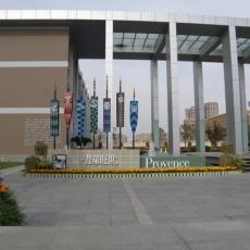 郑州普罗旺世高档别墅小区