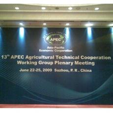 APEC(亚太经济合作组织)农业技术合作工作组第13次年会在苏州举行