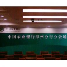中国农业银行漳州分行