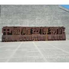 山西大同中国雕塑博物馆