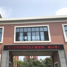 山东枣庄实验学校