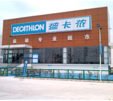 迪卡侬运动全国连锁店陆续完工。。。