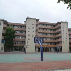 茂名第三小学报告厅