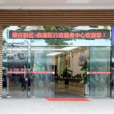 肇庆鼎湖行政服务中心