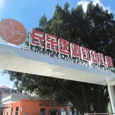 福州长乐区洞江幼儿园
