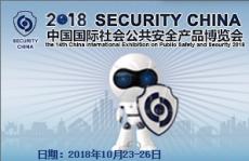 2018年中国国际社会公共安全产品博览会于2018年10月23-26日在北京举办