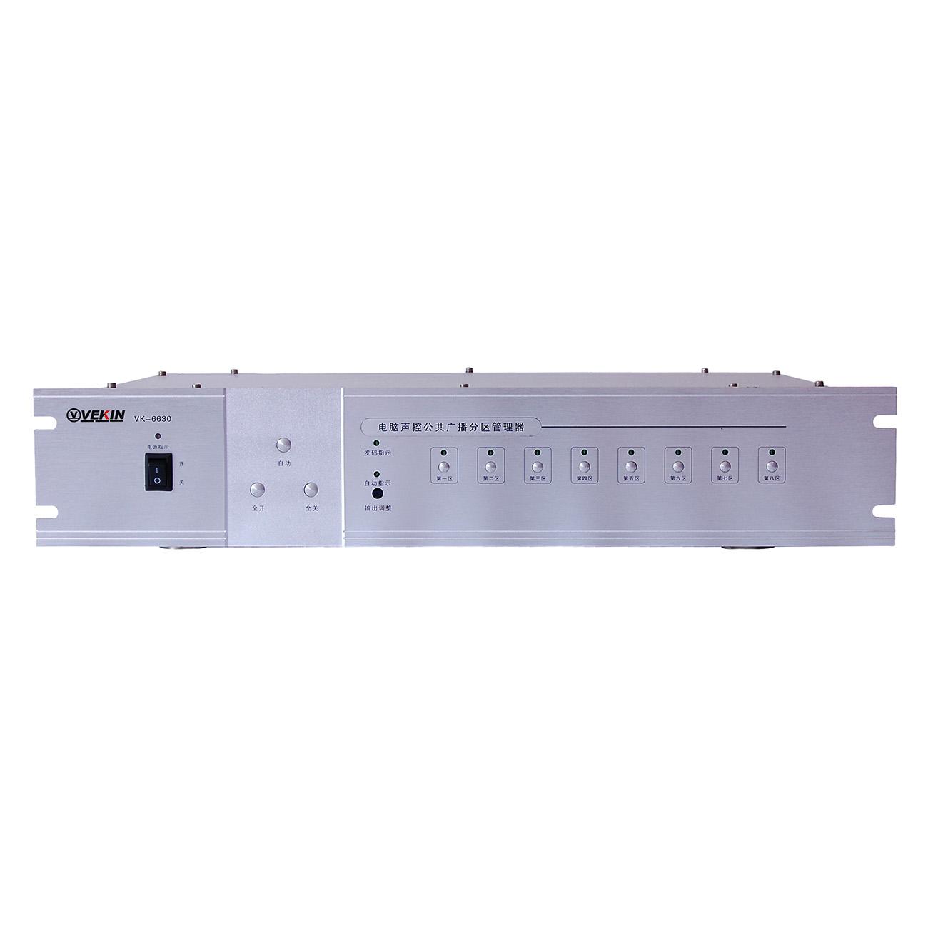 无线广播分区管理器 VK-6630