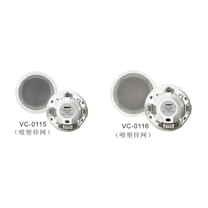 吸顶扬声器 VC-0115 VC-0116
