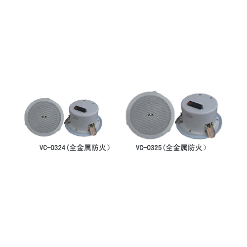 防火、全金属、吸顶扬声器VC-0324 VC-0325