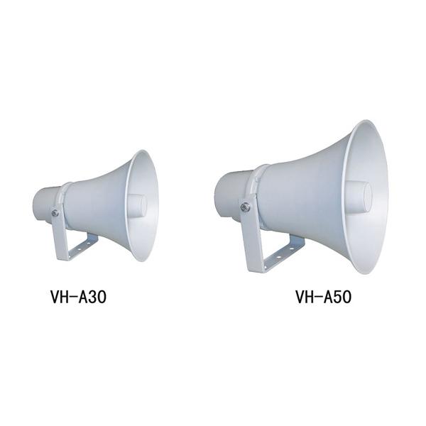 定向号角VH-A30 VH-A50
