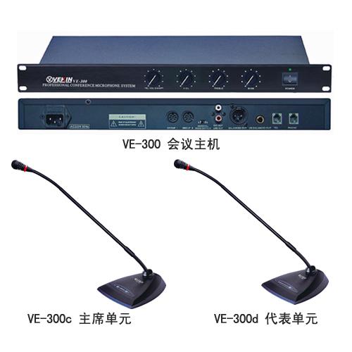 VE-300电话会议系统(会议单元 VE-300C VE-300D)
