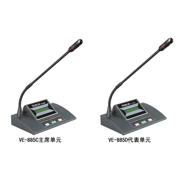 VE-885C主席单元/VE-885D代表单元