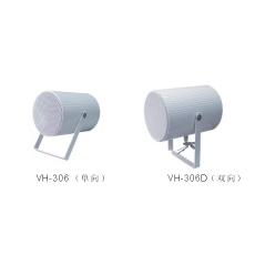 投射喇叭VH-306 VH-306D