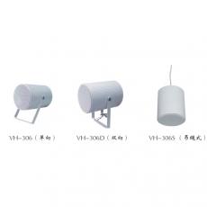 投射喇叭 VH-306  VH-306D  VH-306S