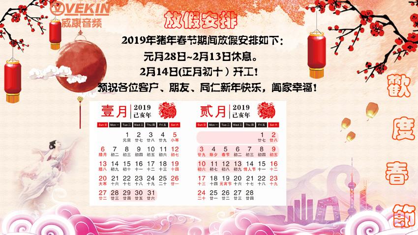 2019春节放假安排.jpg
